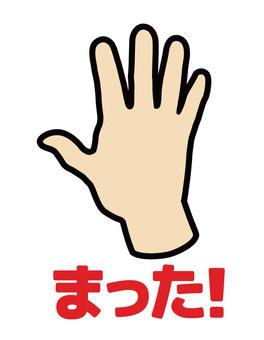 손 · 손가락 · 기다렸다