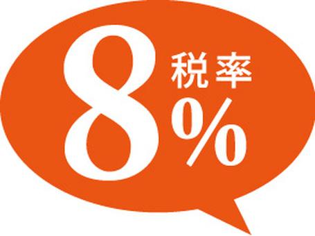 Consumption tax 8%