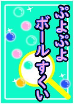 Puyo Puyo ball scoop