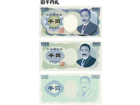 Former thousand-yen bill icon