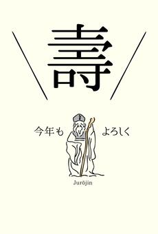 """New Year's Card """"Shoji"""" (Vertical)"""
