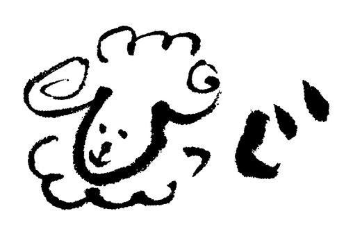 """Brush character """"sheep"""" character illustration"""