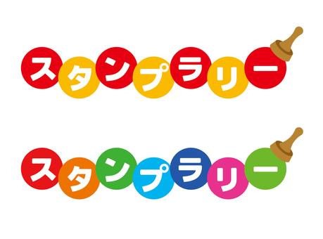 Stamp rally logo 02