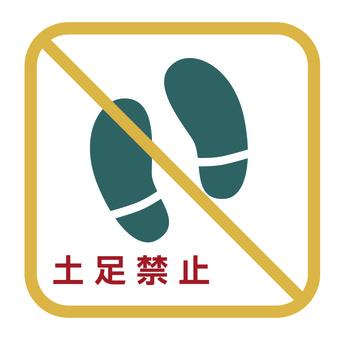 Precautionary mark 25 Shall ban