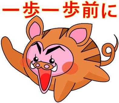 Wild boar step by step forward (^ ^ ♪