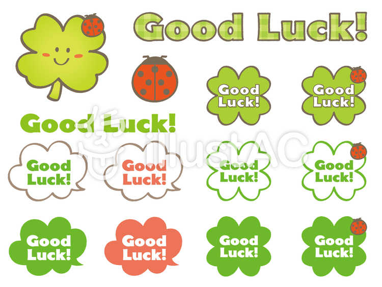 Good Luck!のイラスト