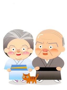 Grandpa and Grandma and Cat's Tama