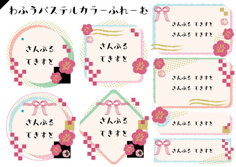 Japanese style pastel color frame 3