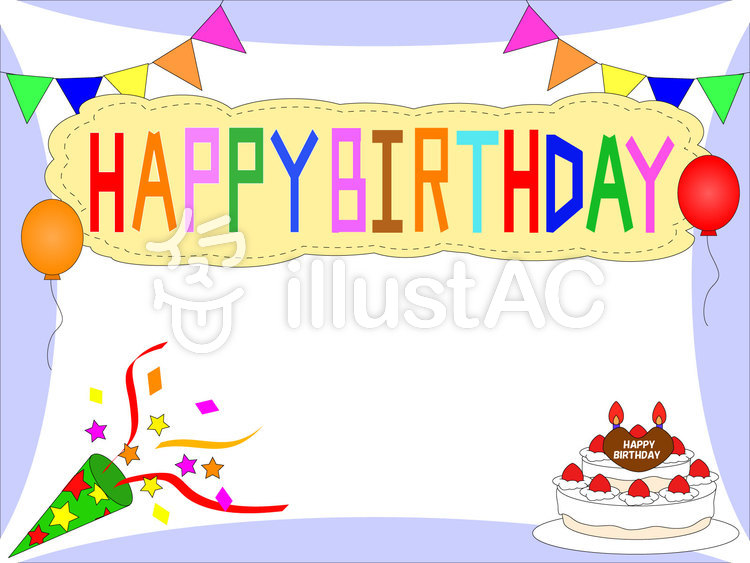 Free Cliparts : frame birthday cake party - 536444 | illustAC