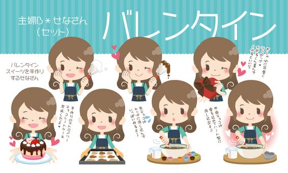 Housewife B * Valentine 【Set】