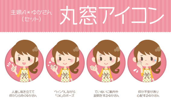 Housewife A * round window icon 【set】