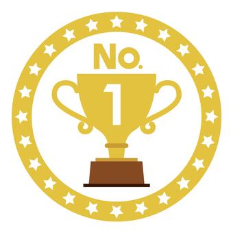 트로피 No.1