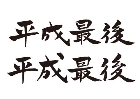 平成最後 筆文字 横