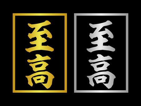 Supreme Gold Silver Label Premium Set