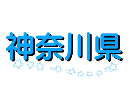 Kanagawa Prefecture