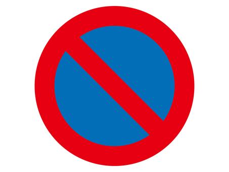 Prohibition mark
