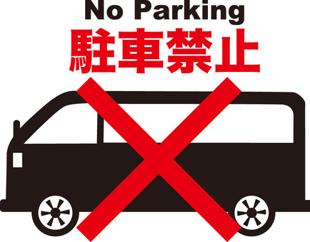 No parking wagon