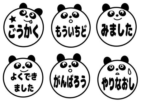 School Stamp Panda Monochrome 2
