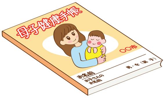 Maternal and child handbook