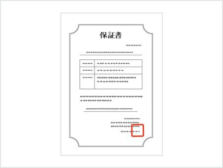 세로 보증서 서류