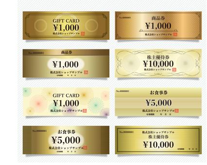 Set 2 of cash voucher, gift certificate, shareholder benefit ticket