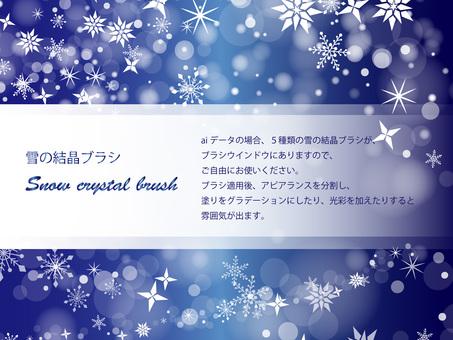 Snow crystal brush set ver 02