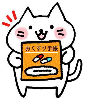 약 수첩 고양이