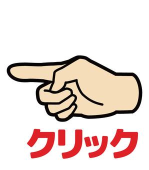 Hand / finger / click 2
