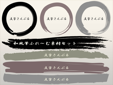 日式毛筆素材套裝