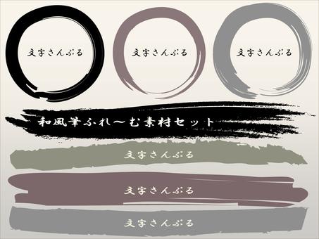 Japanese style writing brush material set C