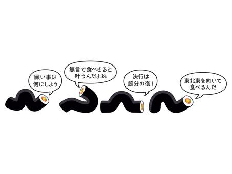 恵方巻ブラザーズC