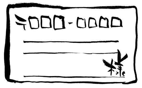 "Brush character ""Postal template"""