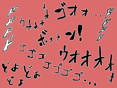 雰囲気的な擬音の描き文字