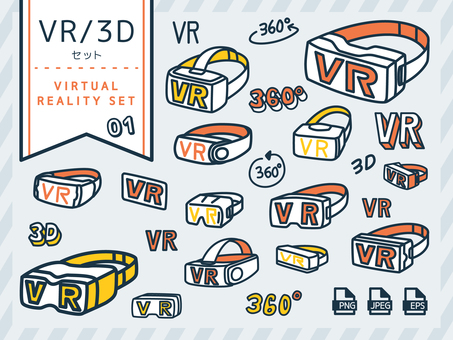 VR / 3D icon material set <01>