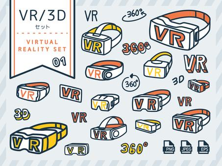 VR · 3D material set <01>