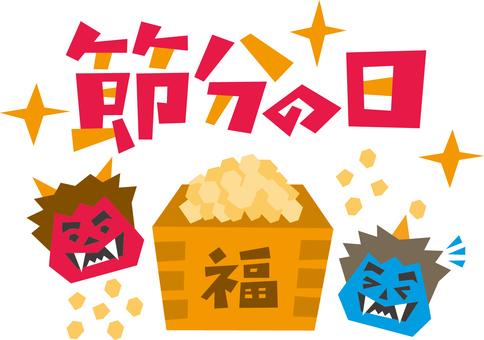 February 3 ☆ Day of Setsubun ☆ Character ☆ Horizontal