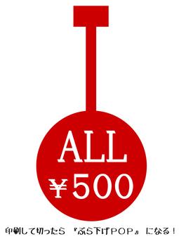 ALL 500 yen POP