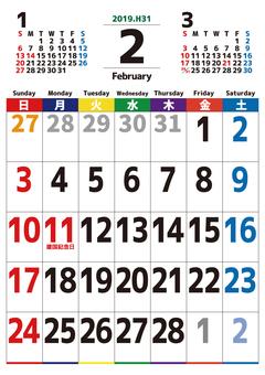 Calendar February 2019 Vertical