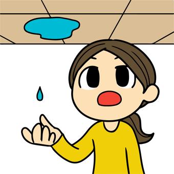 雨漏り 女性