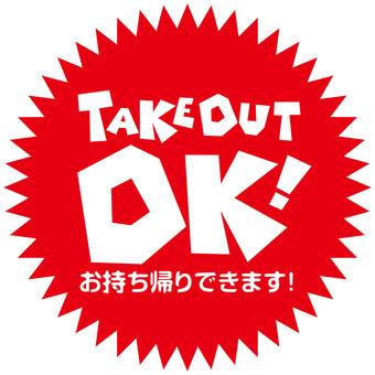 Take out mark Take out mark