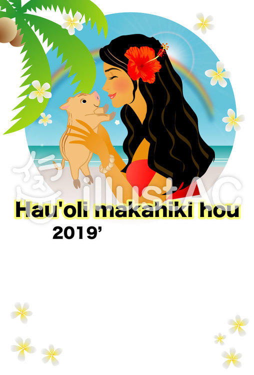 ハワイアン年賀状03のイラスト