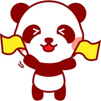 子パンダシリーズ_応援