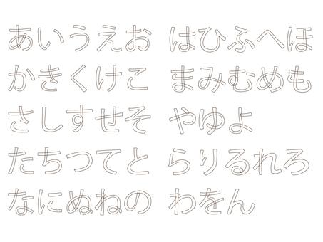Hiragana Japanese syllabary 1