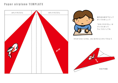 Paper airplane template (ver. Airplane)