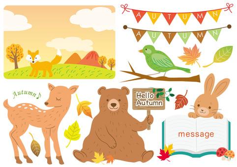 가을의 동물 소재