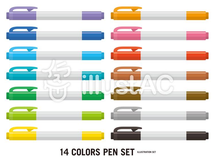 カラーペン14色セットイラスト No 1261030無料イラストなら