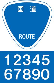 국도의 도로 표지판 세트