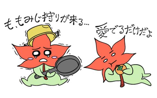 단풍 놀이