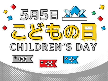 兒童節標題設計灰色