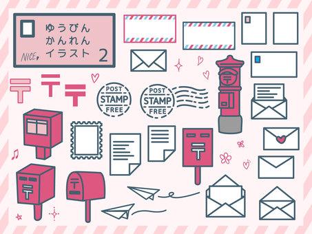郵便・手紙手書きイラスト02